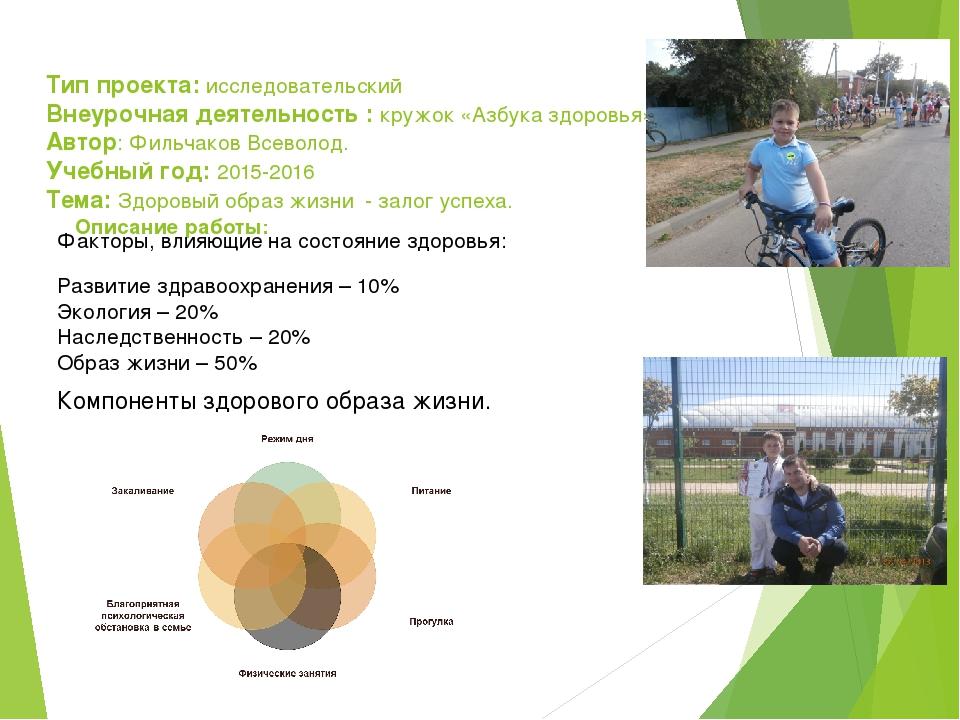 Тип проекта: исследовательский Внеурочная деятельность : кружок «Азбука здоро...