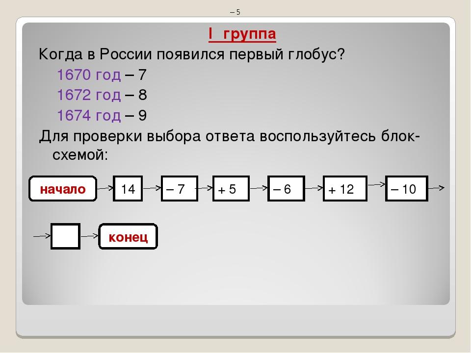 IΙ группа Когда в России появился первый глобус? 1670 год – 7 1672 год – 8 16...