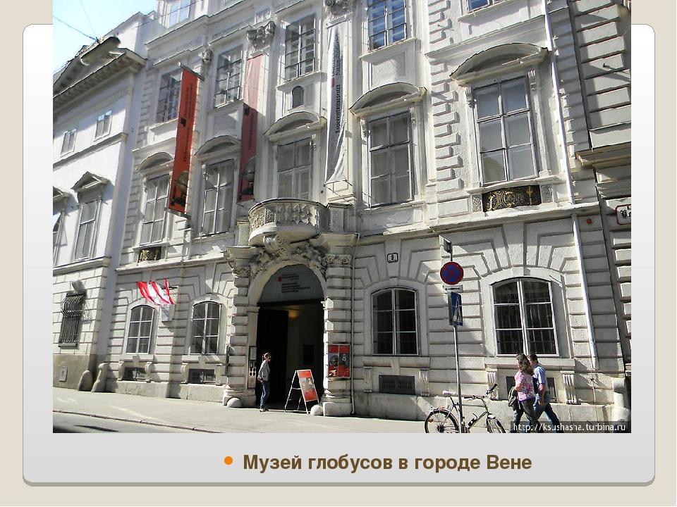 Музей глобусов в городе Вене