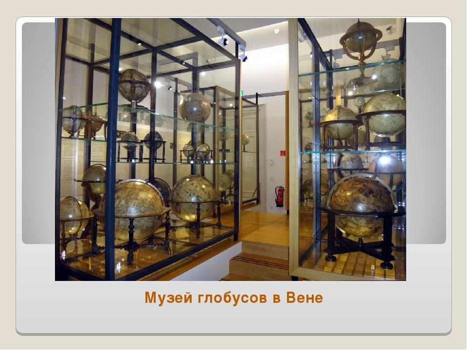 Музей глобусов в Вене