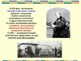 В XIX веке англичанин Уильям Генри Фокс Талбот добился получения любого колич