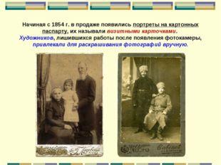 Начиная с 1854 г. в продаже появились портреты на картонных паспарту, их наз