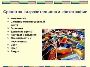 Средства выразительности фотографии Композиция Сюжетно-композиционный центр Г