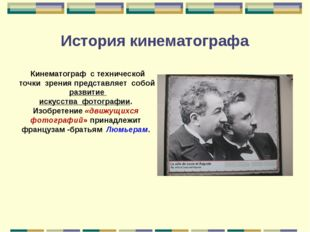 История кинематографа Кинематограф с технической точки зрения представляет
