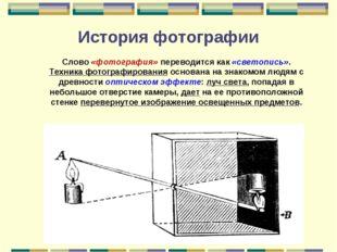 История фотографии Слово «фотография» переводится как «светопись». Техника фо