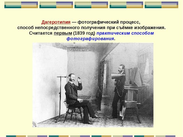 Дагеротипия — фотографический процесс, способ непосредственного получения при...