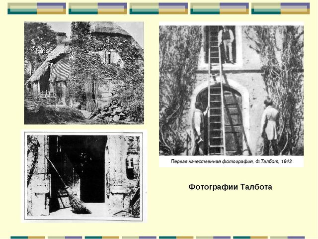 Фотографии Талбота а