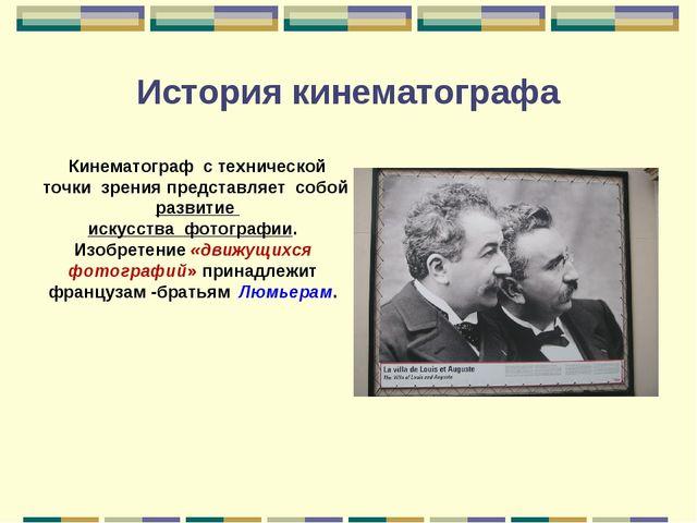 История кинематографа Кинематограф с технической точки зрения представляет...