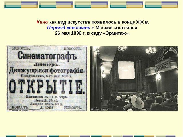 Кино как вид искусства появилось в конце XIX в. Первый киносеанс в Москве сос...