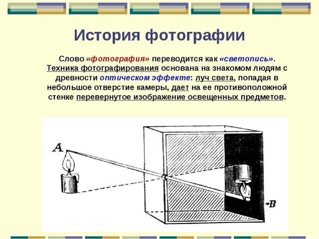 История фотографии Слово «фотография» переводится как «светопись». Техника фо...