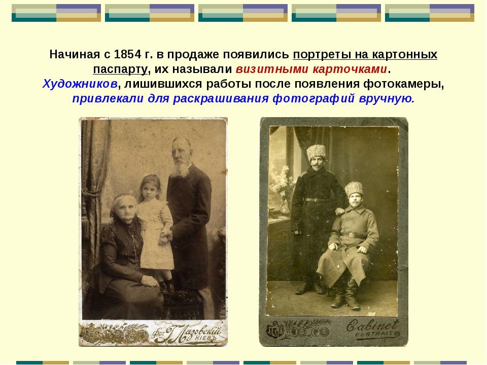 Начиная с 1854 г. в продаже появились портреты на картонных паспарту, их наз...