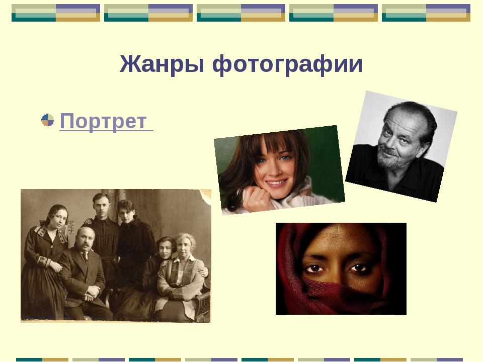 Жанры фотографии Портрет
