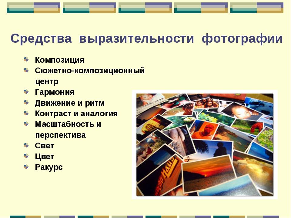 Средства выразительности фотографии Композиция Сюжетно-композиционный центр Г...
