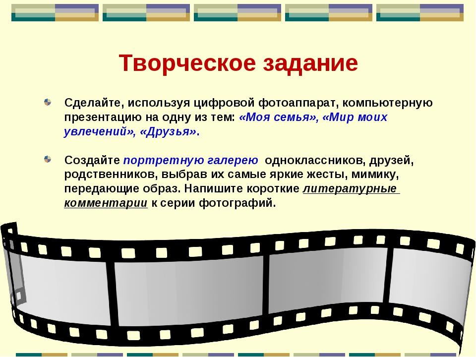 Творческое задание Сделайте, используя цифровой фотоаппарат, компьютерную пре...