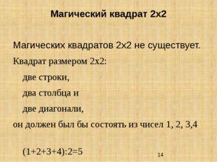 Магический квадрат 2х2 Магических квадратов 2х2 не существует. Квадрат размер