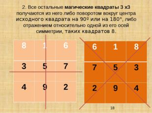 2. Все остальные магические квадраты 3 х3 получаются из него либо поворотом в