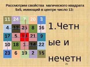 Рассмотрим свойства магического квадрата 5х5, имеющий в центре число 13: 1.Че
