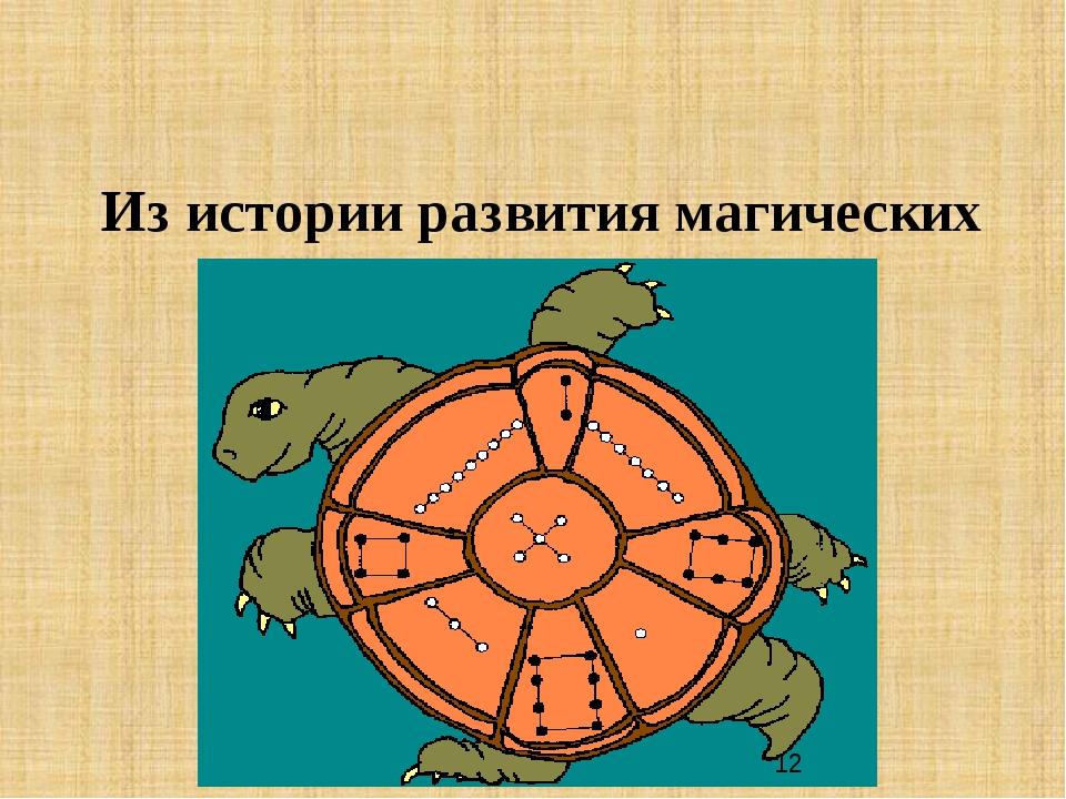 Из истории развития магических квадратов