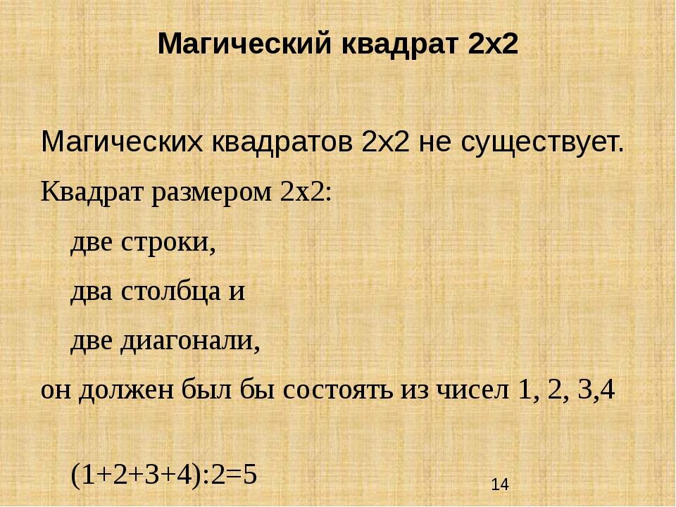 Магический квадрат 2х2 Магических квадратов 2х2 не существует. Квадрат размер...