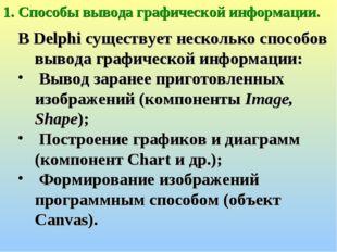 1. Способы вывода графической информации. В Delphi существует несколько спосо