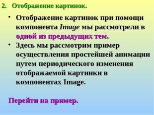 Отображение картинок. Отображение картинок при помощи компонента Image мы рас