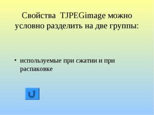 Свойства TJPEGimage можно условно разделить на две группы: используемые при с