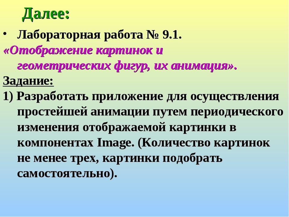 Далее: Лабораторная работа № 9.1. «Отображение картинок и геометрических фи...