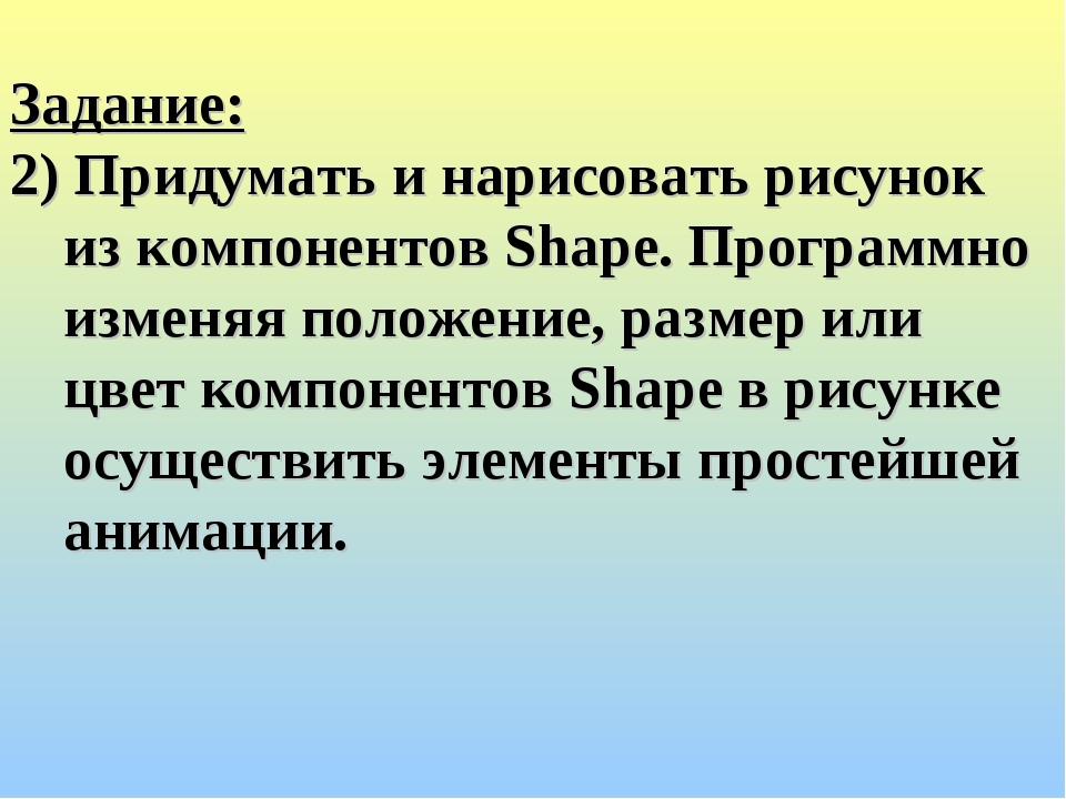 Задание: 2) Придумать и нарисовать рисунок из компонентов Shape. Программно и...