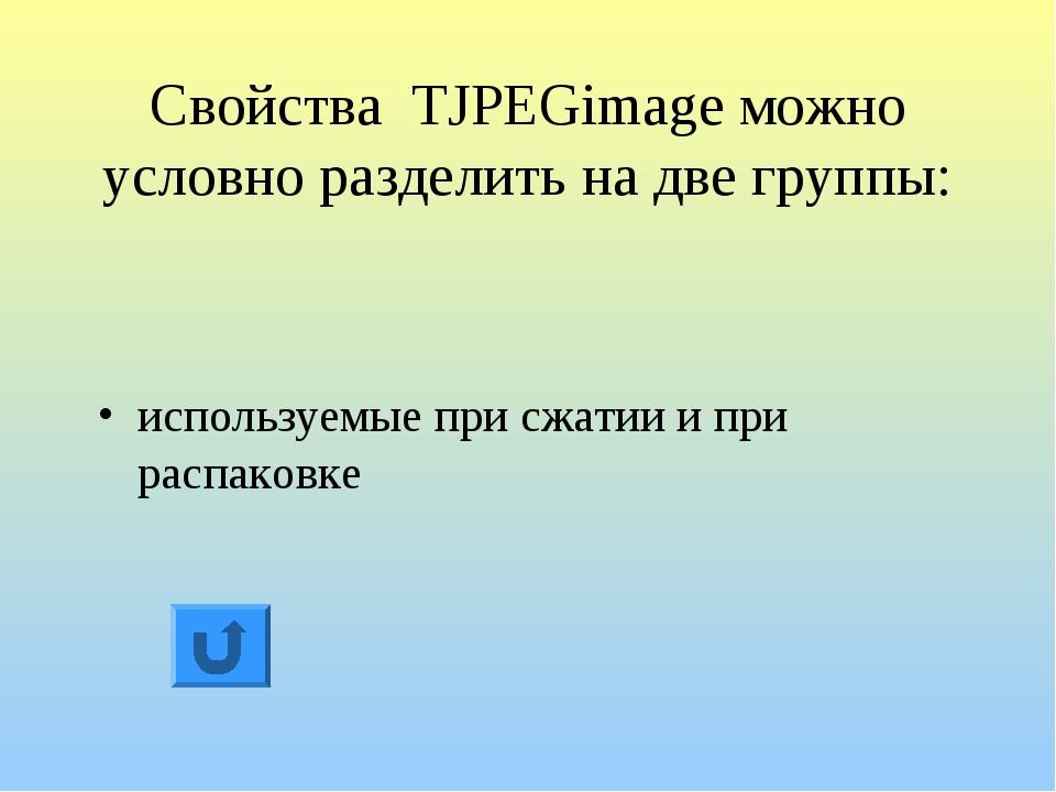 Свойства TJPEGimage можно условно разделить на две группы: используемые при с...
