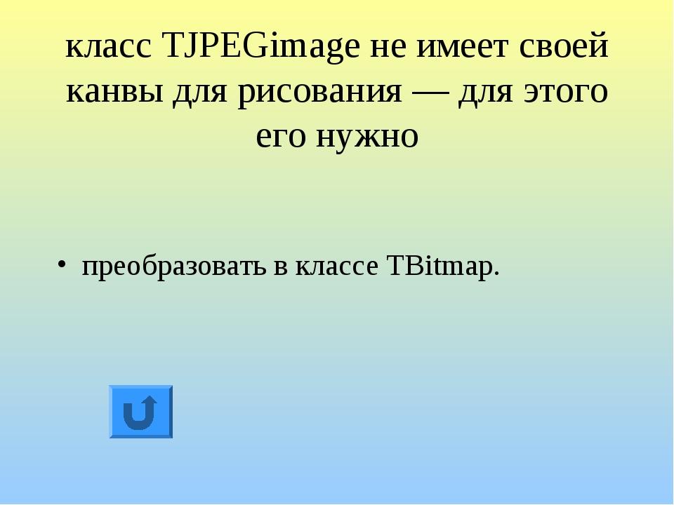 класс TJPEGimage не имеет своей канвы для рисования — для этого его нужно пре...