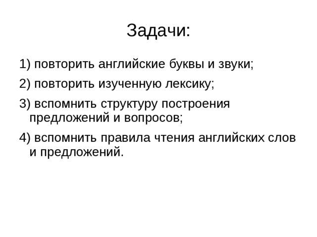 Задачи: 1) повторить английские буквы и звуки; 2) повторить изученную лексику...