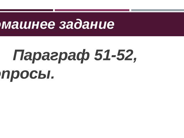 Домашнее задание Параграф 51-52, вопросы.