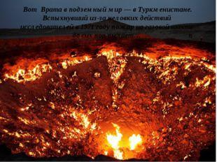 Вот Врата в подземный мир— вТуркменистане. Вспыхнувший из-за неловких дей