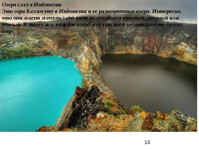 Озера слез в Индонезии Это гора Келимуту в Индонезии и ее разноцветные озера....