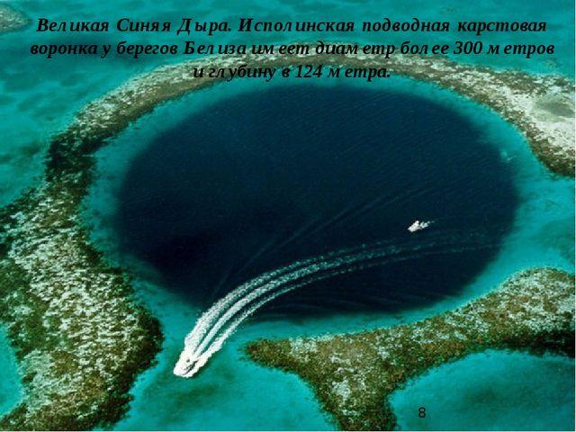 Великая Синяя Дыра. Исполинская подводная карстовая воронка уберегов Белиза...