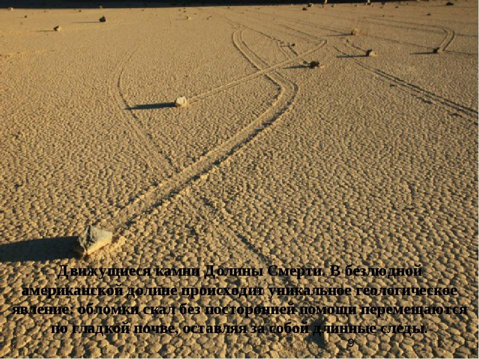 Движущиеся камни Долины Смерти. Вбезлюдной американской долине происходит ун...