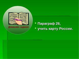 Параграф 26, учить карту России.
