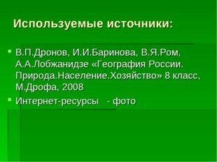Используемые источники: В.П.Дронов, И.И.Баринова, В.Я.Ром, А.А.Лобжанидзе «Ге