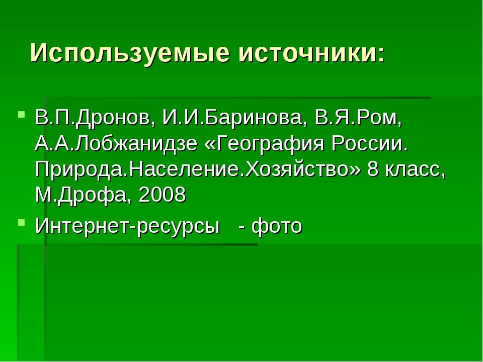 Используемые источники: В.П.Дронов, И.И.Баринова, В.Я.Ром, А.А.Лобжанидзе «Ге...