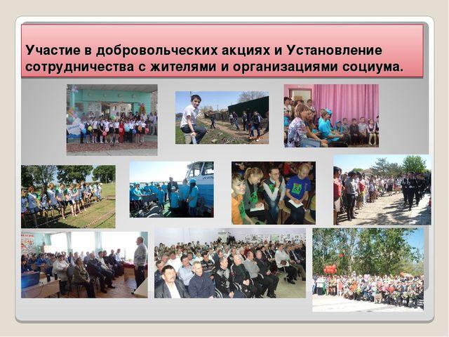 Участие в добровольческих акциях и Установление сотрудничества с жителями и о...