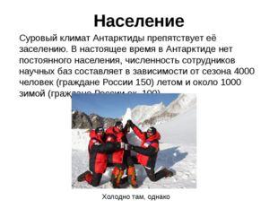 Население Суровый климат Антарктиды препятствует её заселению. В настоящее вр