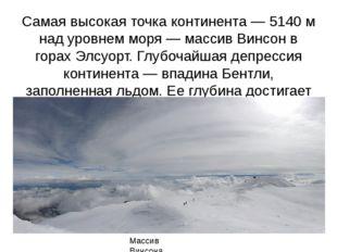 Самая высокая точка континента— 5140м над уровнем моря— массив Винсон в го