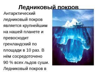 Ледниковый покров Антарктический ледниковый покров является крупнейшим на наш