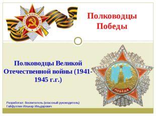 Полководцы Победы Полководцы Великой Отечественной войны (1941-1945 г.г.) Раз