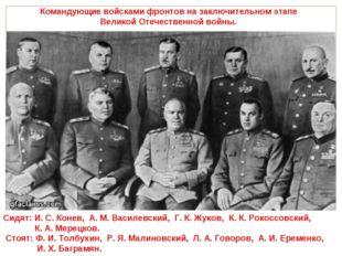 Сидят: И. С. Конев, А. М. Василевский, Г. К. Жуков, К. К. Рокоссовский, К. А.