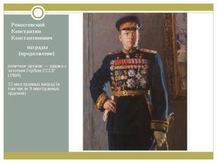 Рокоссовский Константин Константинович почетное оружие — шашка с золотым Герб