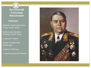Василевский Александр Михайлович Дважды Герой Советского Союза (1944, 1945),