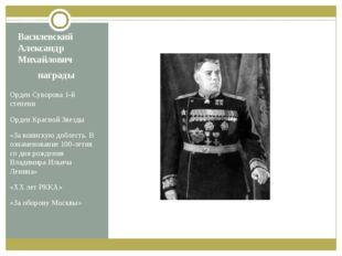 Василевский Александр Михайлович Орден Суворова 1-й степени Орден Красной Зве