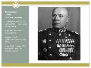 Тимошенко Семен Константинович (18 февраля 1895, — 31 марта 1970)— советский