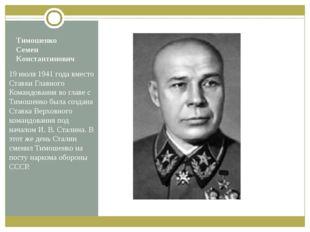 Тимошенко Семен Константинович 19 июля 1941 года вместо Ставки Главного Коман